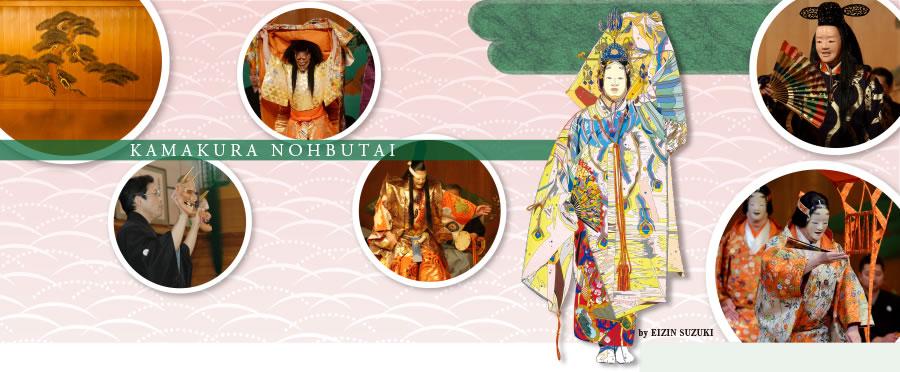 鎌倉能舞台ホームページ